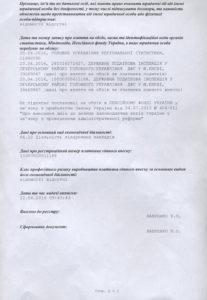 vipiska2