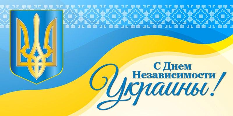 Поздравление с днем независимости украины 44