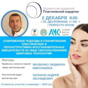 Европейский центр пластической хирургии киев шэрон стоун пластическая хирургия