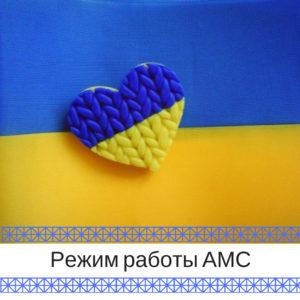 rabota_clinica_kiev